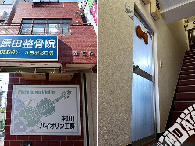 村川ヴァイオリン工房の写真