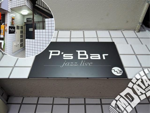 池袋P's Barの写真