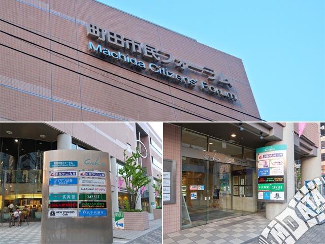 町田市民フォーラムの写真