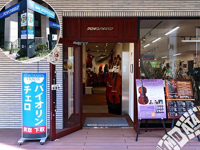 クロサワバイオリン名古屋店の写真