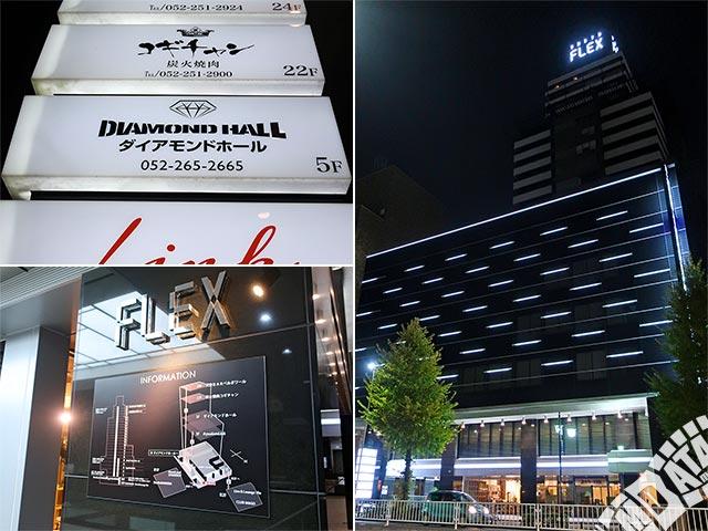 名古屋ダイアモンドホールの写真