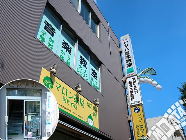 ニュースター楽器 阿佐ヶ谷センターの写真