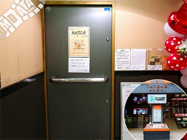 名古屋栄ムジカの写真