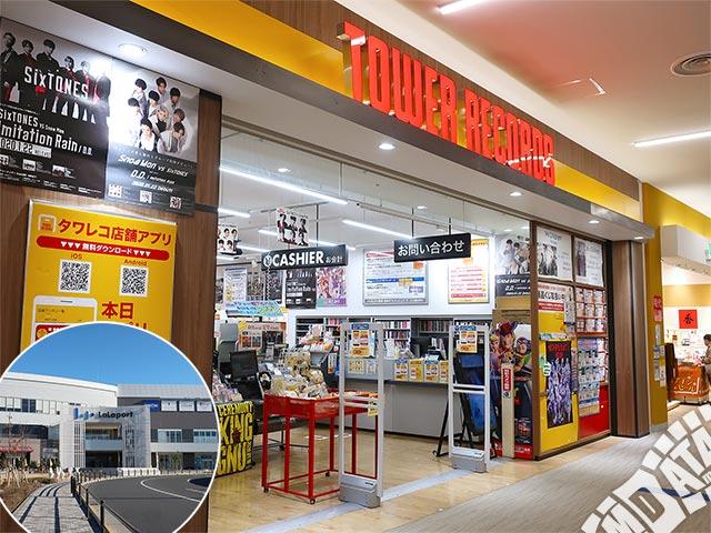 タワーレコードららぽーと立川立飛店の写真