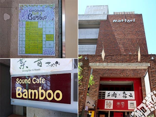 藤沢Sound Cafe Bambooの写真