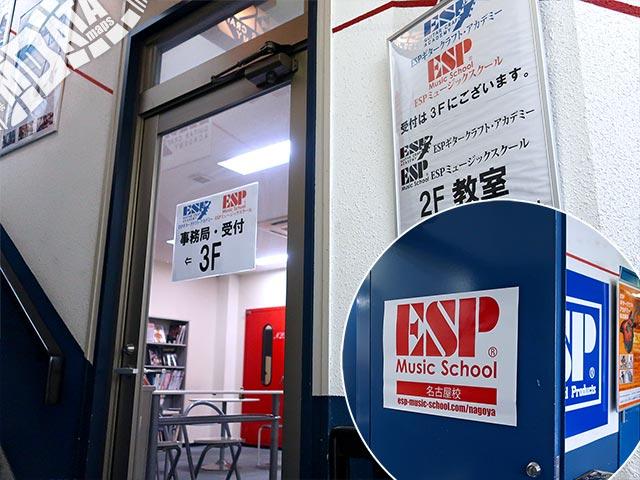 ESPミュージックスクール名古屋校の写真