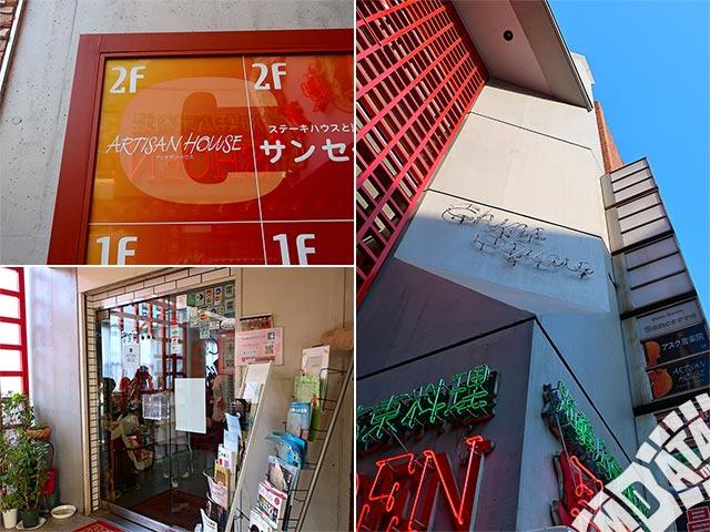 アルチザンハウス神戸店の写真