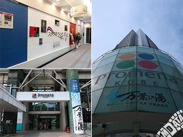神戸スタジオウインドの写真