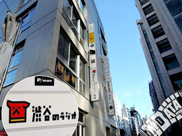 渋谷のラジオの写真