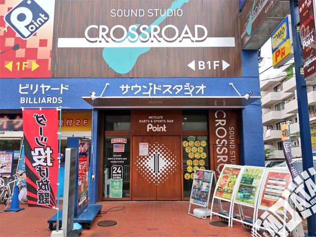 サウンドスタジオクロスロードの写真