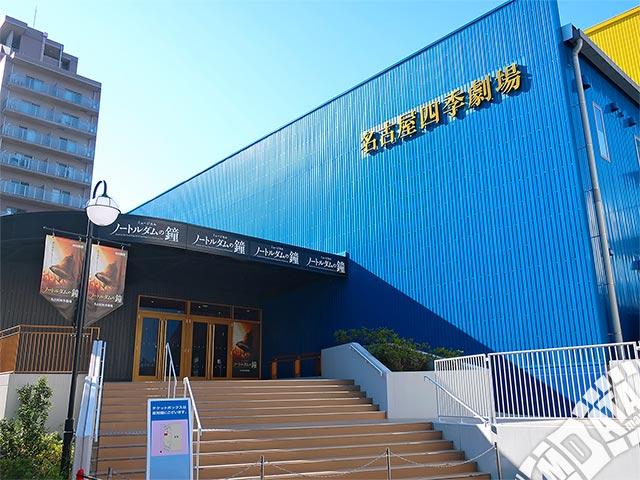 名古屋四季劇場の写真