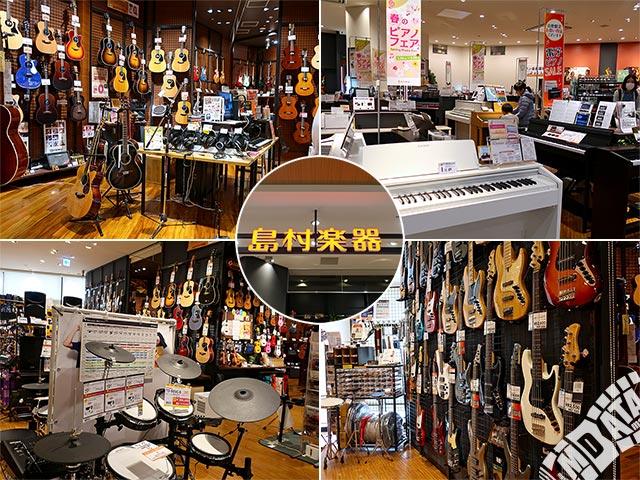 島村楽器セブンパークアリオ柏店の写真