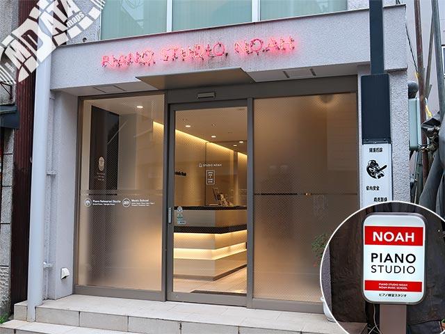 ピアノスタジオノア 下北沢店の写真