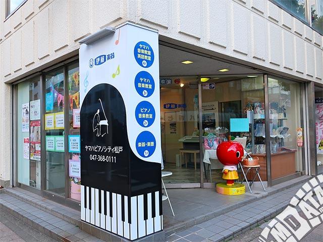 伊藤楽器 ピアノシティ松戸の写真