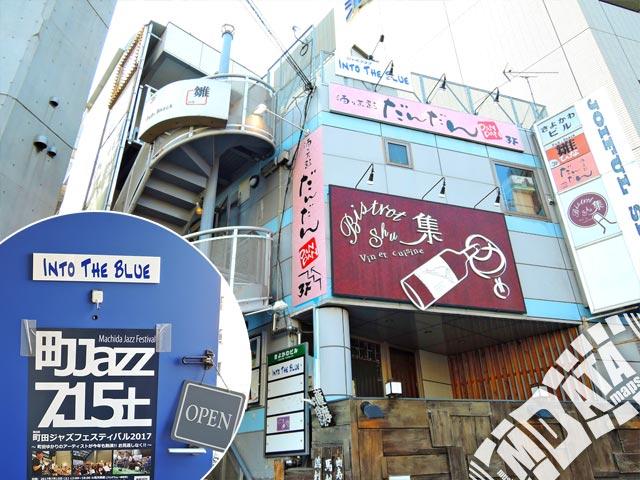 町田INTO THE BLUEの写真