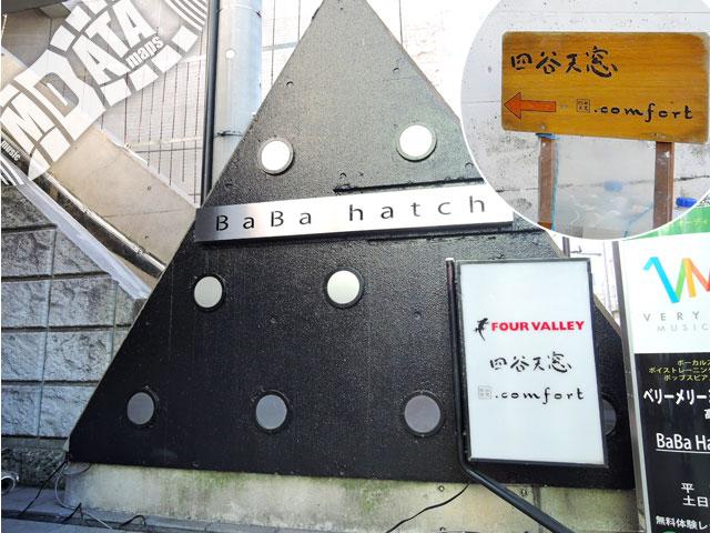 四谷天窓.comfortの写真