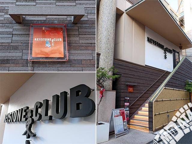 キーストンクラブ東京の写真