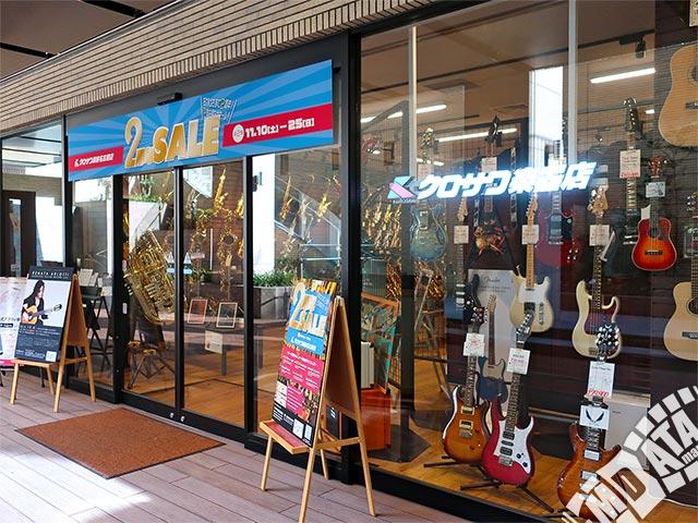 クロサワ楽器名古屋店の写真