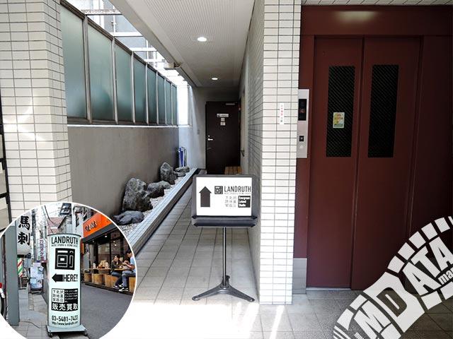 ランドルース 下北沢路地裏楽器店の写真