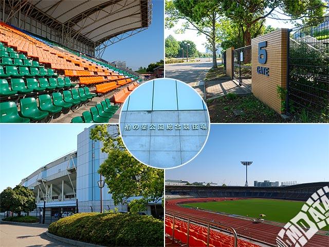 柏の葉公園総合競技場の写真