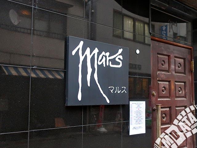 西浅草MARSの写真