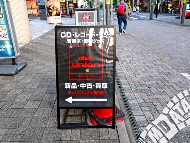 ディスクユニオン町田の写真