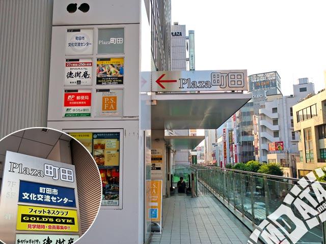 町田市文化交流センターの写真