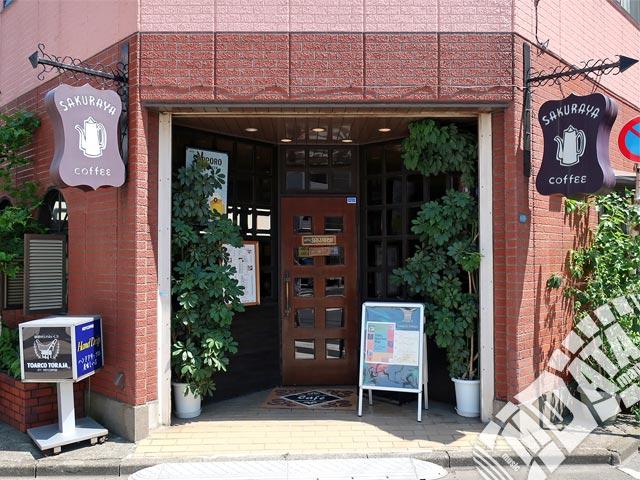 サクラヤコーヒー店の写真