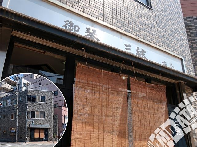 梅屋 琴・三絃店の写真