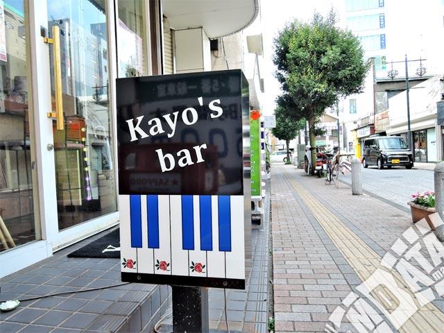 八王子Kayo's Barの写真 撮影日:2017/7/23 Photo taken on 2017/07/23