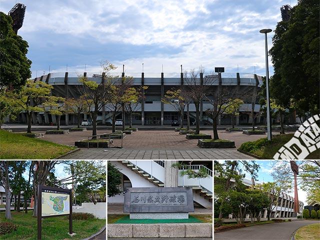 石川県立野球場の写真