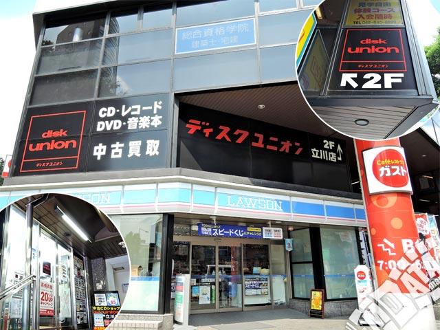 ディスクユニオン立川店の写真