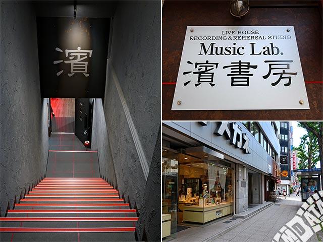 Music Lab.濱書房の写真