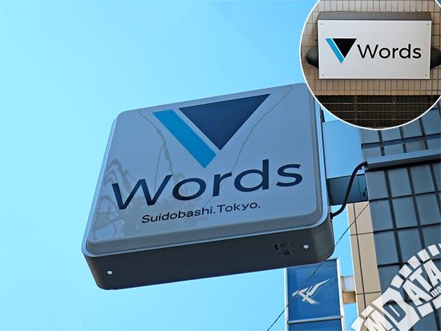 水道橋Wordsの写真
