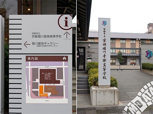 京都堀川音楽高等学校 音楽ホールの写真