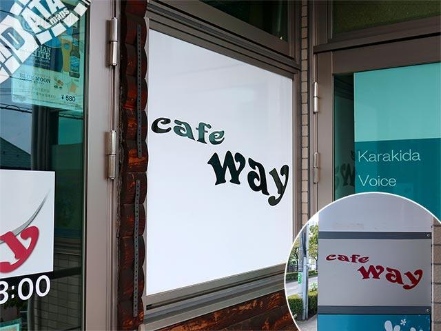 唐木田Cafe Wayの写真