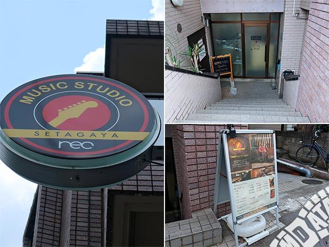 世田谷RECスタジオの写真
