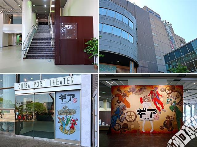 千葉ポートシアター『ギア』イーストの写真