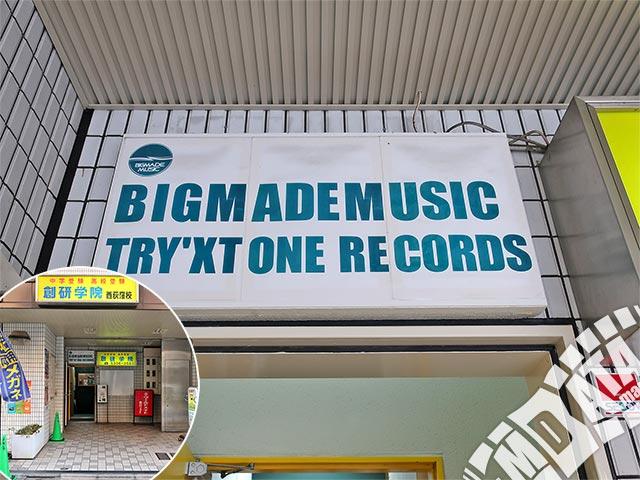 ビッグメイドミュージックの写真