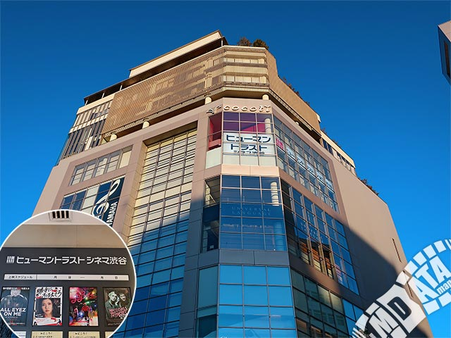 ヒューマントラストシネマ渋谷の写真
