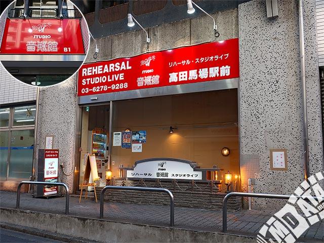 スタジオ音楽館 高田馬場駅前の写真