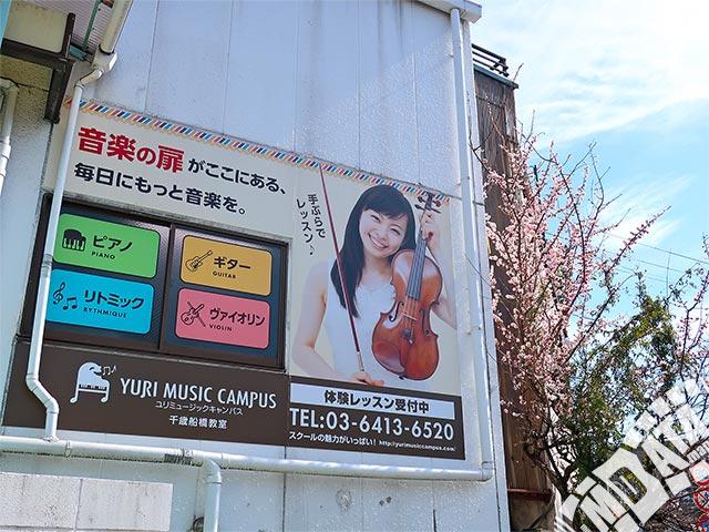 ユリミュージックキャンパス 千歳船橋教室の写真
