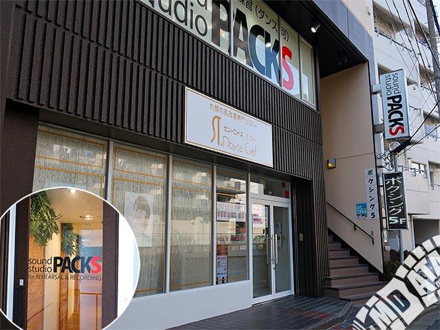 スタジオパックス新松戸店の写真