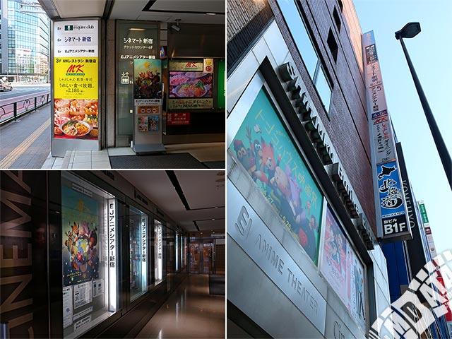 EJアニメシアター新宿の写真