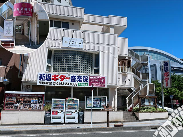 新堀ギター音楽院 平塚教室の写真