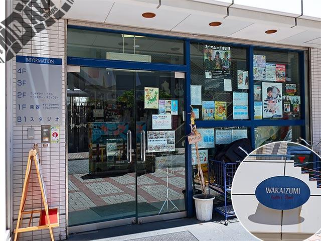若泉楽器店の写真