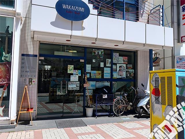 若泉楽器店 藤沢スタジオの写真