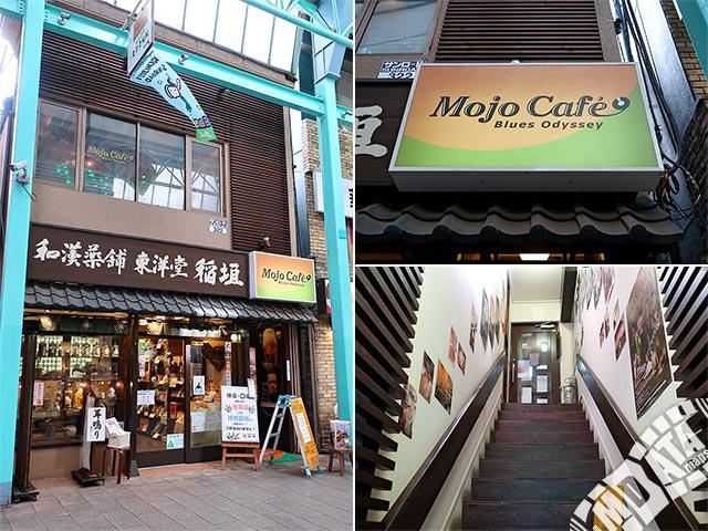 吉祥寺Mojo Cafeの写真