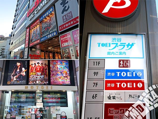 渋谷TOEIの写真