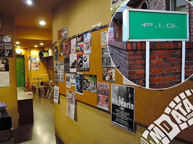 P.I.G.スタジオの写真